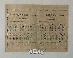 15 Pcs Shanghai Hong Kong Taiwan 78 Tours Par Minute Feuille Lyrique Chinois Pathe Parlophone Etc