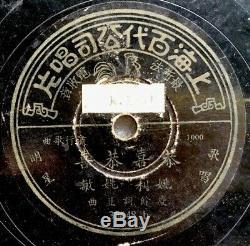 Extrêmement Rare Shanghai Hong Kong 78 Tours Par Minute Chinois Yao Lee Pathe 35648